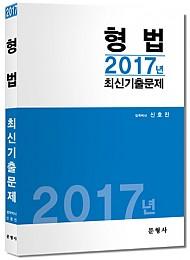 2017년 형법 최신기출문제