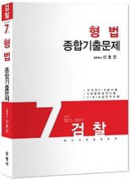[2018] 7년간(2011-2017) 검찰 형법 종합기출문제