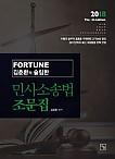 2018[제6판] 김춘환의 슬림한 민사소송법 조문집