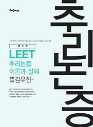 2018[제8판] 김우진 LEET 추리논증 이론과 실제