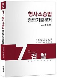 [2018]7년간(2011-2017) 검찰 형사소송법 종합기출문제