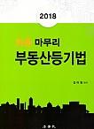 2018 최종마무리 부동산등기법