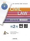 [2018] 법원시행시험 제2차 기출문제해설 민법
