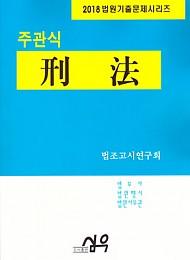 [2018대비] 주관식 형법 - 법원시험기출문제시리즈