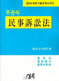 [2018대비] 주관식 민사소송법 - 법원시험기출문제시리즈