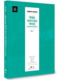 2019 백광훈 형사소송법 핵심 마무리 총정리(핵마총)