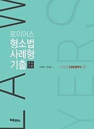 2018 로이어스 형사소송법 사례형 기출