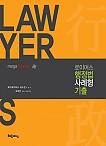 2018 로이어스 행정법 사례형 기출