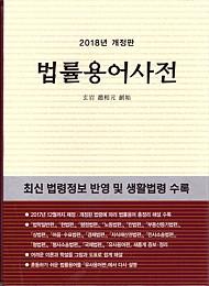 [2018] 법률용어사전