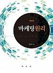 2018[제6판] 마케팅원리 {양장}