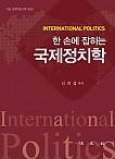 2018[7급 외무영사직] 한 손에 잡히는 국제정치학