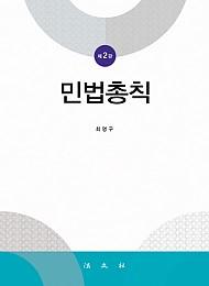 2018[제3판] 민법총칙 {양장}