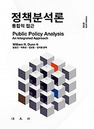 2018[제6판] 정책분석론 {양장}