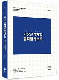 2018 이상근 경제학 합격 암기노트
