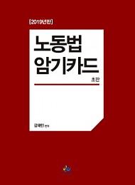 2019 노동법 암기카드