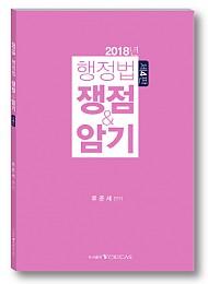 2018년 행정법 쟁점&암기 [제4판]