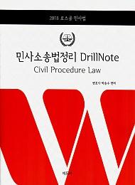 2018 박승수 민사소송법정리 Drill Note