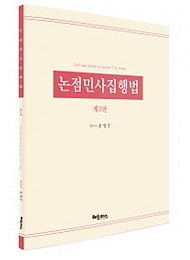 2018[제3판] 논점민사집행법