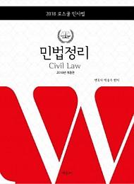 [2018] 로스쿨 박승수 민법정리 (+별책:민법정리기본사례)