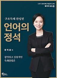 2018 LEET 언어의 정석-구조독해 완성편[전2권]