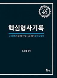 [2018] 핵심 형사기록 실전연습 및 모범답안