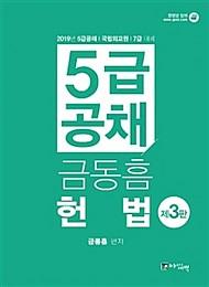 2019 [3판] 금동흠 5급 공채 헌법