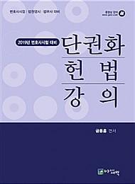 2019대비 단권화 헌법강의 [개정]
