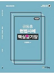 2019대비 헌법사례핵심암기장[개정]