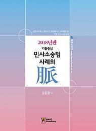 2018 기출중심 민사소송법 사례의 맥