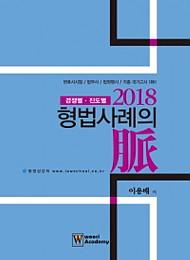 2018 형법사례의 맥(핸드북)