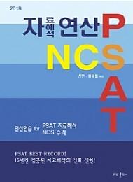 2019 PSAT.NCS 자료해석 연산