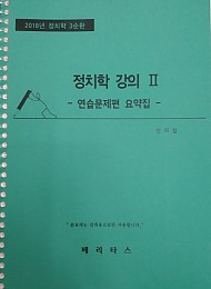[2018년 정치학 2,3순환] 정치학  강의 Ⅱ(연습문제편 요약집)