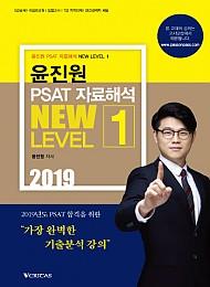 [2019] 윤진원 PSAT 자료해석 NEW Level 1