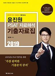 [2019] 윤진원 PSAT 자료해석 기출자료집