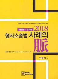 [2018] 형사소송법 사례의맥 (핸드북)
