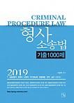 2019 형사소송법 기출1000제