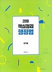 2018[제7판] 핵심정리 행정법
