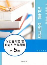 [2018] 상업등기법 및 비송사건절차법 진도별모의고사 [총5회] {A4사이즈}