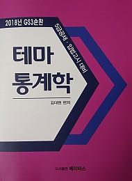 2018년 GS3순환 5급공채, 입법고시 대비 테마통계학(김대현)