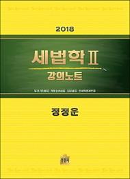 2018 세법학2 강의노트