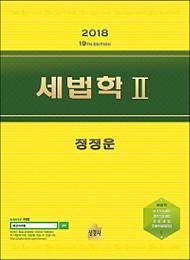 2018[제19판] 세법학 (Ⅱ)