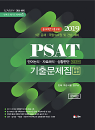 2018 UNION PSAT 5급공채 기출문제집(문제+해설)[제16판]