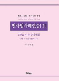 2018 민사법사례연습[1] (2판을 위한 추가해설)