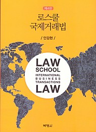 2018[제4판] 로스쿨 국제거래법