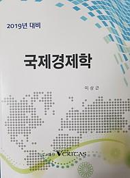 2019대비 국제경제학
