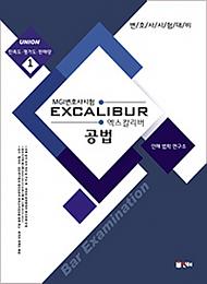 UNION MGI 변호사시험 엑스칼리버 공법[제2판]
