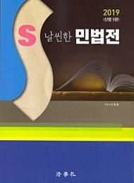 2019[신정5판] S 날씬한 민법전