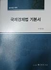 2019 대비 국제경제법 기본서