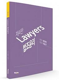 2018 로이어스 법조윤리(제4판)