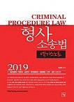 2018 이윤탁 형사소송법 엑기스노트(2판)